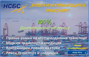 Нова дистанционна обучителна програма ВОДЕН И МУЛТИМОДАЛЕН ТРАНСПОРТ