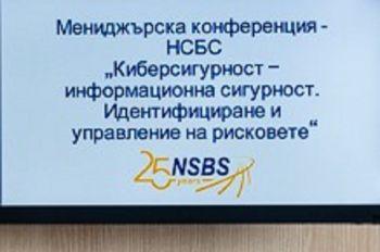 "Конференция НСБС ""Кибер сигурност – информационна сигурност"""